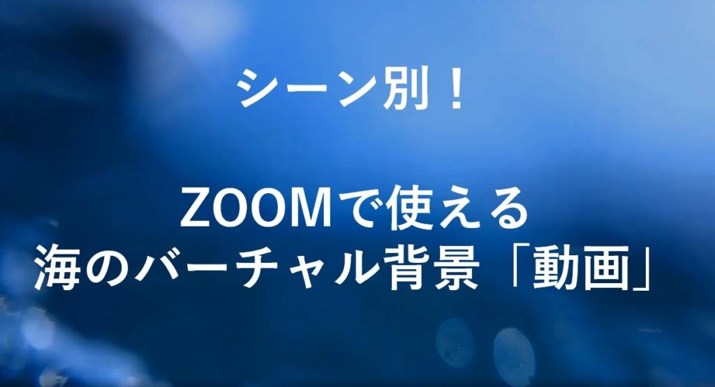 画像 背景 Zoom バーチャル